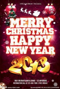 2013圣诞新年海报 新年背景图片