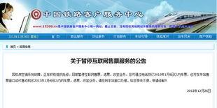 .12306.cn)今日发布公告称,因机房空调系统故障,网站暂停互联网...