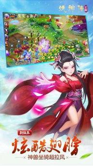 妖神传iOS游戏下载 妖神传安卓版下载 18183游戏库
