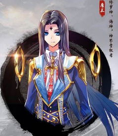 斗罗大陆外传神界传说漫画人物角色 唐三