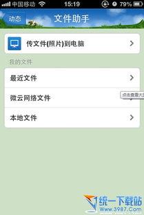 手机qq本地文件怎么删除