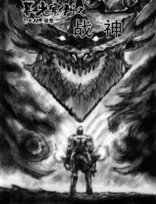 漫画 暮光审判之战神图片 网游漫画下载