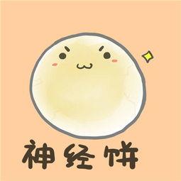 呆萌可爱的蛋饼头像卡通2018 卡通头像搞怪可爱萌萌哒图片