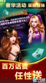 ...牌玩法让你可以大显神威 炸金花,神威,大显 中国派 Android资源区...