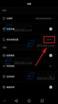 华为畅享5拍照存储位置怎么改
