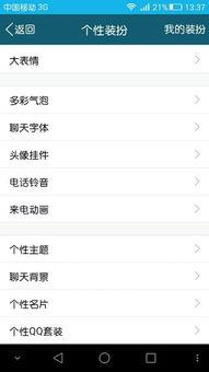 最新版的手机qq的聊天背景在哪设置