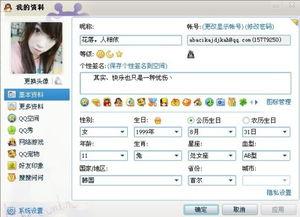 非主流 QQ网名 个性签名 头像 分组设计