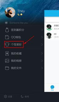 手机QQ怎么设置个性主题 更改手机QQ主题