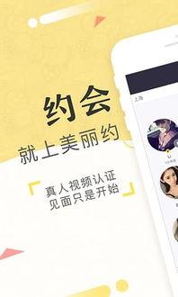 美丽约约会交友app下载 美丽约约会交友 安卓版v68.0