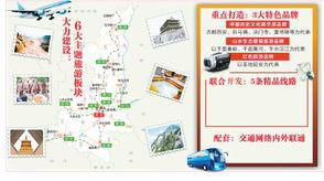 .9tour.cn  ·八达路附近的酒店·永定门附近住宿·上海肇嘉浜路附近...