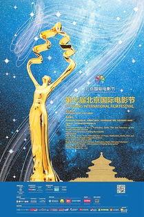 第七届北京国际电影节海报-日本导演是枝裕和电影简说