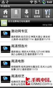 乐Phone在线视频播放软件华语影院节目列表-看湖南卫视 联想乐...