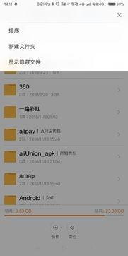 怎么更改红米的照片视频储存途径啊,每次从微信保存的图片在要发朋...