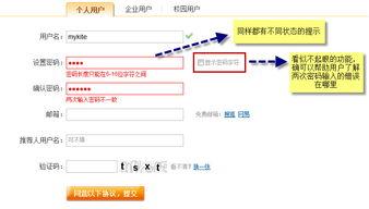 京东商城用户注册界面-完整B2C网站的设计过程
