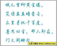 ...体坊赵九江钢笔行书 比徐静蕾字体还要漂亮的钢笔字体下载