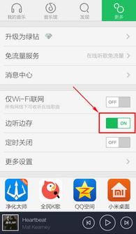 手机QQ音乐怎么关闭自动下载歌曲