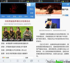 由个人到好友 手机QQ浏览器4.4版评测