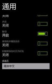 如何在Windows Phone 上使用微信