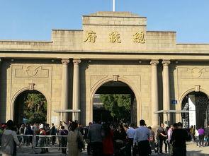 南京总统府美团
