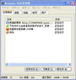 QQ的状态显示【电脑版】