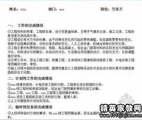 2014入党介绍信范文