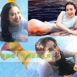 """...4日,性感女神钟丽缇在《人鱼传说》中""""美人鱼""""的造型曝光,照..."""