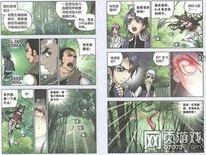 斗罗大陆漫画第22话千年凤尾1