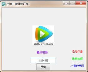 安卓QQ一键美化,教程及软件。