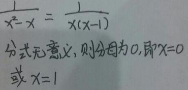 若 分式x 的平方减x分之一没有 意义 则x的 值 为 在