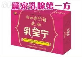 藏秘乳宝宁胶囊-西安馨兰贸易有限责任公司