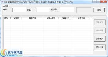 老头QQ空间留言批量删除助手界面预览 老头QQ空间留言批量删除助...