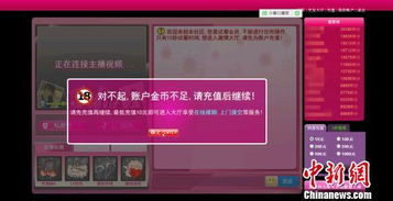图为:诈骗网站截图.下城警方供图-4男子网络上以美女色诱实施诈骗 ...