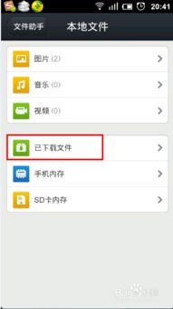 手机QQ接收的文件在哪里?