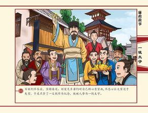 ... 中国古代廉吏故事汇