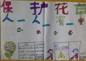 保护环境从我做起小学生环保手抄报花边边框大全