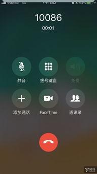 打电话扬声器按钮是灰色 听不到声音 iPhone 7 综合讨论区 威锋论坛 ...