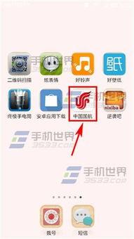 中国国航航班动态查询方法