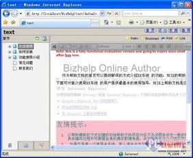 设置;5、支持HTML/PDF导出;6.支持多媒体功能;7、支持F1快速定...