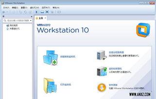 虚拟机 VMware Workstation 10.0.7 简体中文注册版