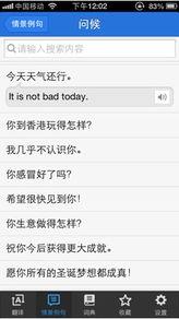 百度翻译手机客户端 您的掌上翻译专家
