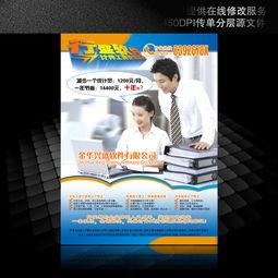 软件产品宣传单页设计