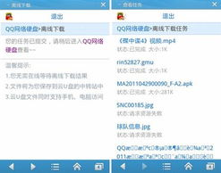 手机QQ浏览器云U盘 好资料随分享