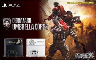 游讯PS4 生化危机安布雷拉军团 PS4限定刻印机将售