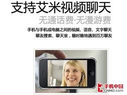 寨iPhone网站的介绍我们可以看到,这又是一个偷换概念的例子.山寨...