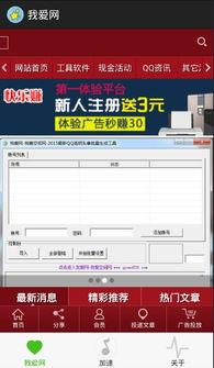QQ一键签到软件