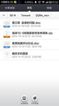 手机QQ聊天窗口发的文件存到哪个文件夹了 是一个word文件