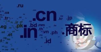 域名和商标的关系