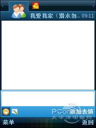 手机QQ在聊天怎么发送窗口抖动?