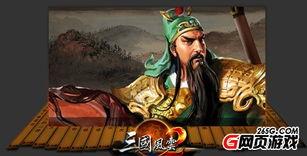 要玩 三国风云2 高富帅也爱中国风