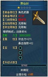 逆剑飞仙手游怎么镶嵌符文